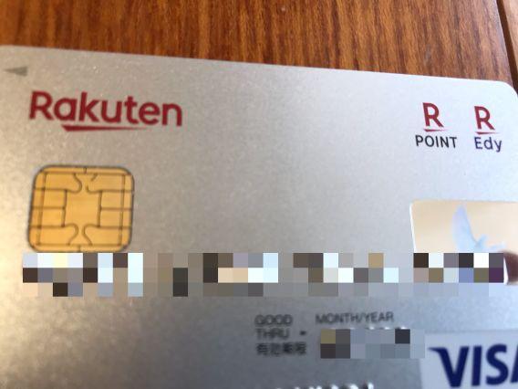 Edy機能付き楽天カードの使い方とメリットデメリット