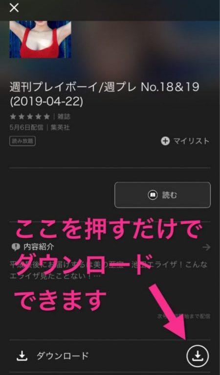U-NEXT雑誌ダウンロード