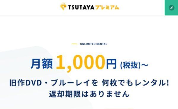 tsutayaプレミアム解約方法