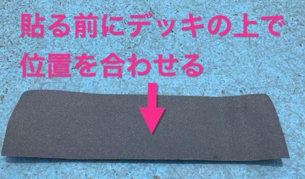 デッキテープの貼り方①