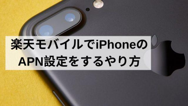 楽天モバイルでiPhoneのAPN設定をするやり方