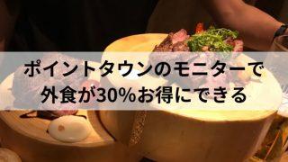 ポイントタウンのモニターで外食が30%お得になる