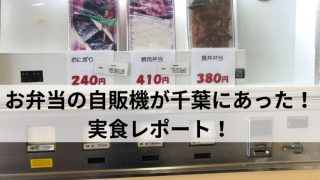 お弁当の自販機 24丸昇