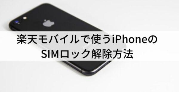 楽天モバイルで使うiPhoneのSIMロック解除する方法