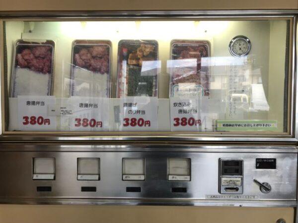丸昇の自販機お弁当の種類