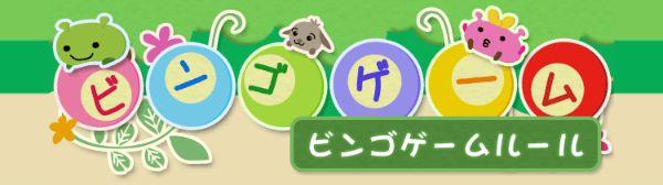 げん玉のビンゴゲームトップ画面