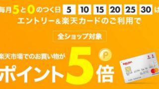 ちょびリッチで楽天ポイントが5倍になる5と0の日をもっとお得にする方法