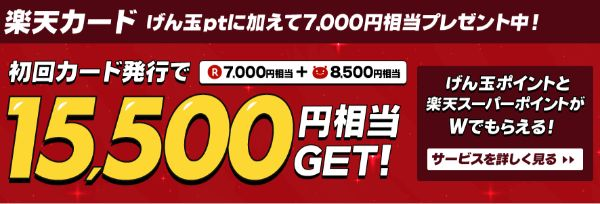 げん玉で楽天カードを作って15500円分稼ぐ