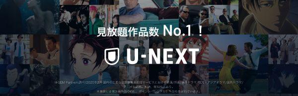 U-NEXTトップページ