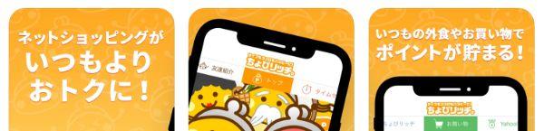 ちょびリッチアプリ公式ページ