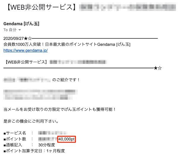 げん玉のWEB非公開案件の案内メール