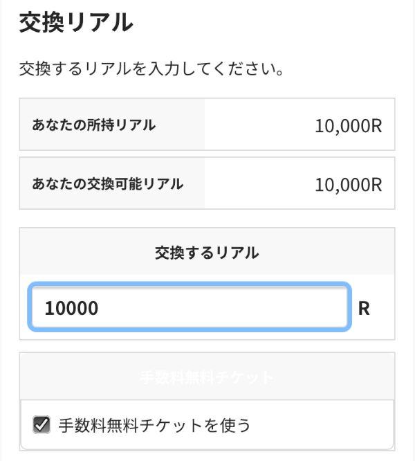 リアルペイの楽天銀行振り込み申請画面