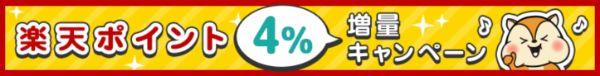 モッピーで楽天スーパーポイントに4%増量キャンペーン中