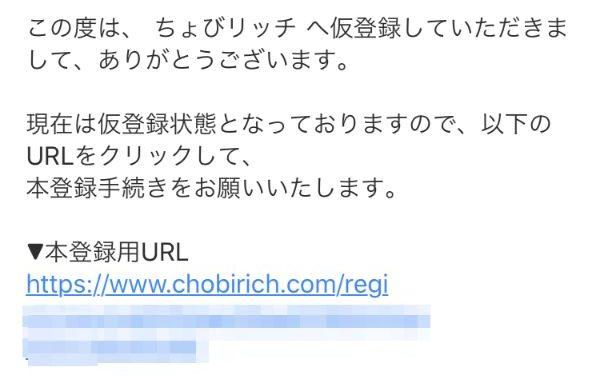 ちょびリッチからのメールにあるURLから本登録をする