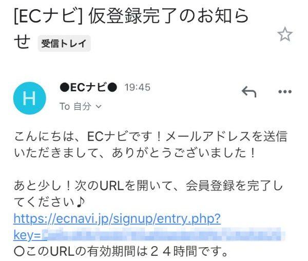 ECナビの登録用URLから登録手続きをする