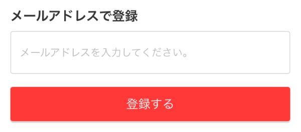 モッピーのメールアドレス仮登録画面