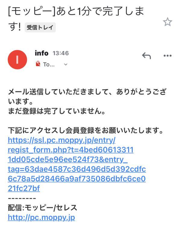 モッピーの登録フォームURL付きメール