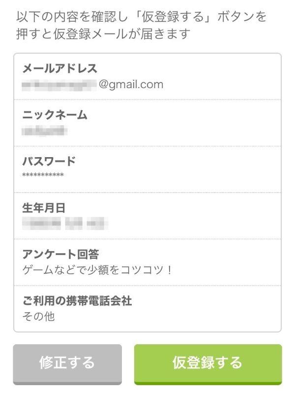 げん玉の登録フォームの入力内容確認画面