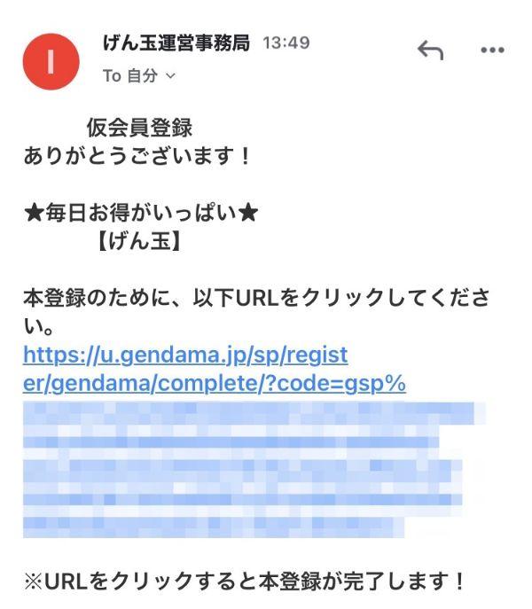 げん玉の本登録メール