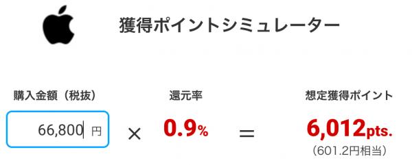 ECナビでApple製品を購入すると0.9%ポイント還元される