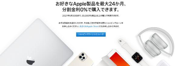 Apple製品購入が24回まで分割金利0%