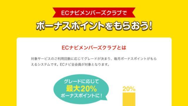 ECナビの「買い物承認回数」を簡単に増やすコツまとめ