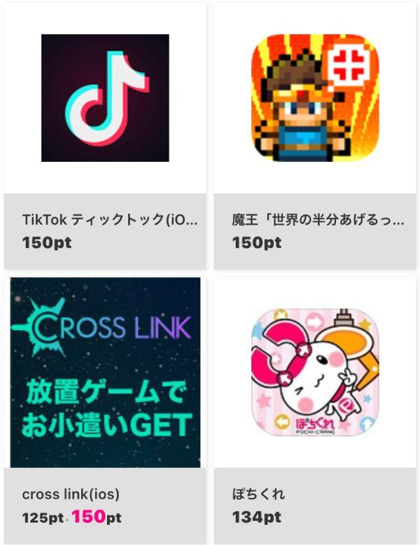 ハピタスでダウンロードできるアプリ一覧