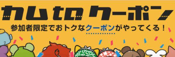 カムtoクーポンのトップページ
