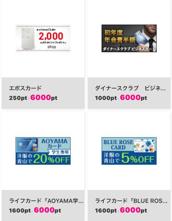 ハピタスで5000ポイント以上獲得できるクレジットカード一覧