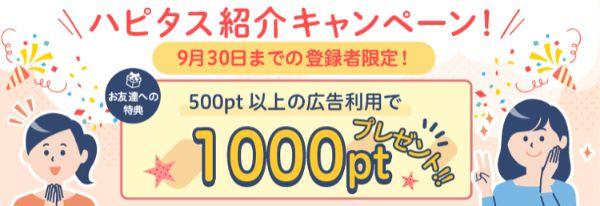 ハピタスの友達紹介キャンペーン