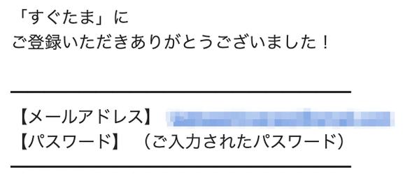 すぐたま登録完了通知メール