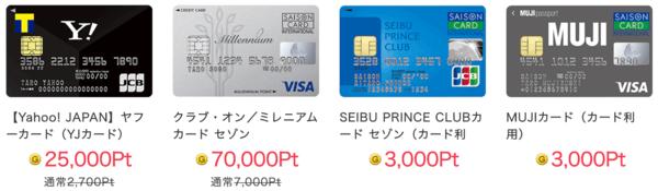 ゲットマネーでクレジットカードの発行で高額ポイントが獲得できる
