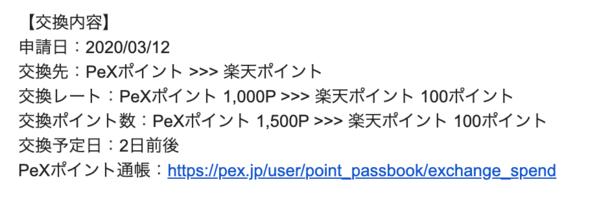 PeX交換受付完了メール