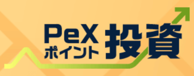 PeXポイント預金