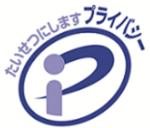 プライバシーマークロゴ