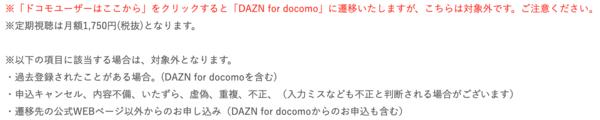 DAZNポイント獲得条件
