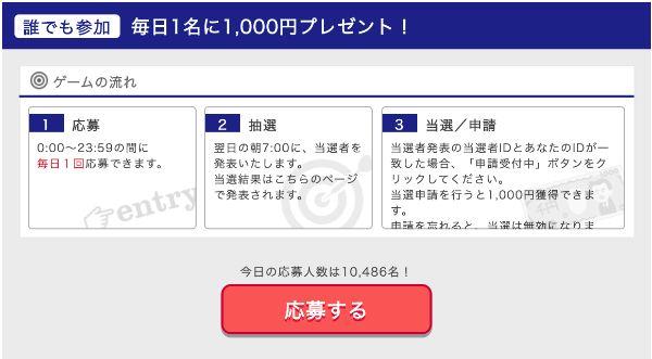 ゲットマネーの毎日1000円応募画面