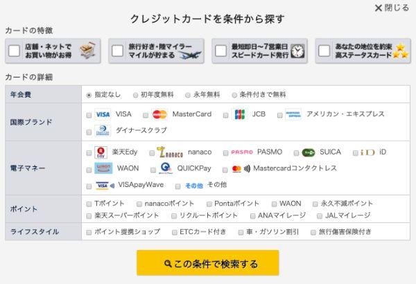 ゲットマネーのクレジットカード検索機能
