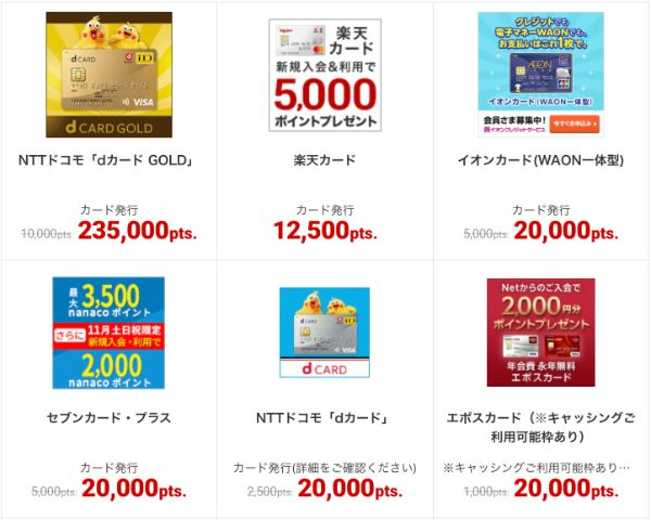 ECナビのクレジットカードの広告一覧