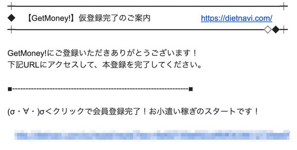 ゲットマネーの仮登録完了メール