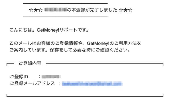 ゲットマネーの本登録完了の通知メール