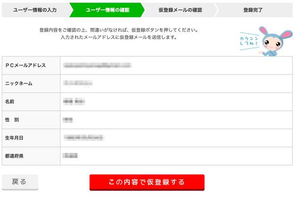 ユーザー情報確認画面
