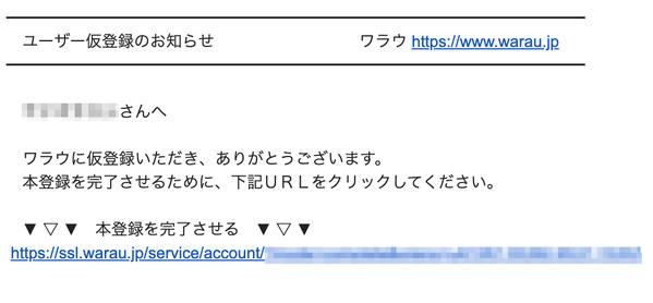 ワワラウ仮登録完了のメール仮登録完了のメール