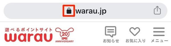 ワラウのURLにはカギマークがありSSL化している