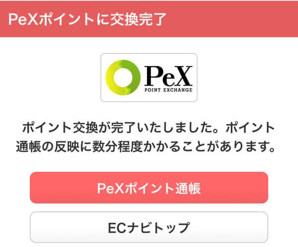 PeXに交換完了画面