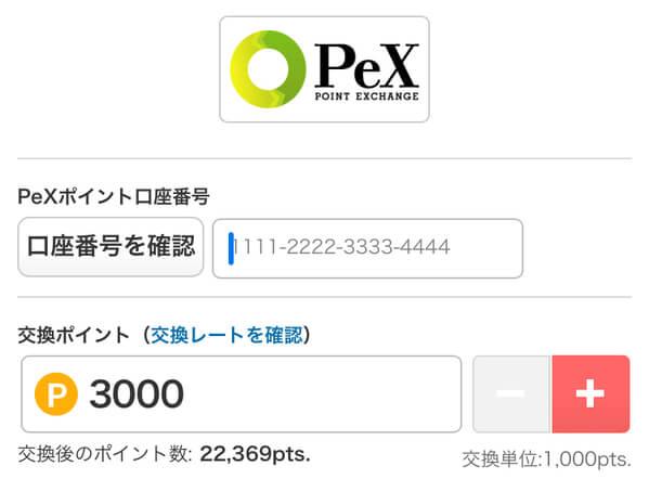 PeXへの交換画面