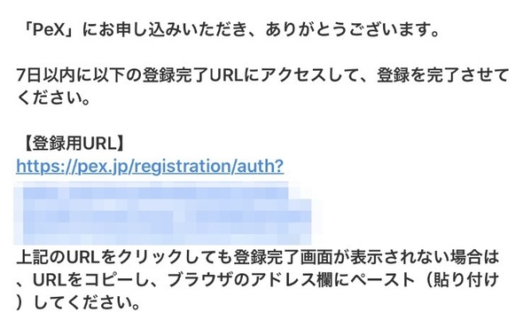 PeX登録用URL付きメール