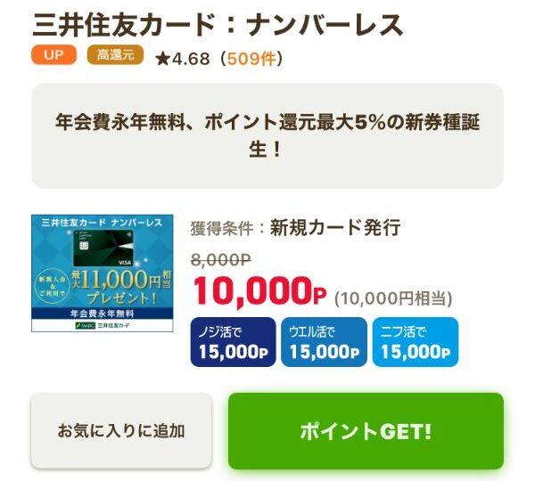 ライフメディアに掲載されている三井住友カードナンバーレス