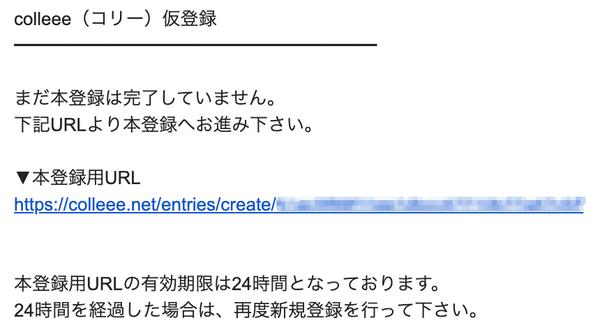 colleee本登録用URL付きメール