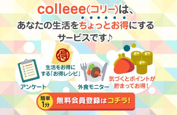 collee公式ページトップ画面